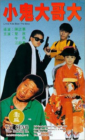 Xiao gui da ge da