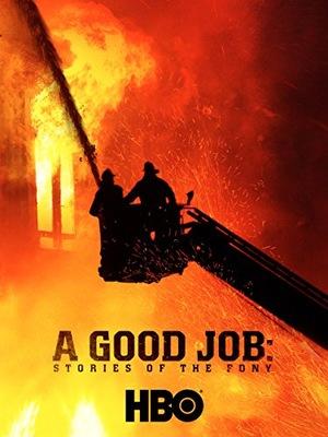 Хорошая работа: Истории Пожарного департамента Нью-Йорка