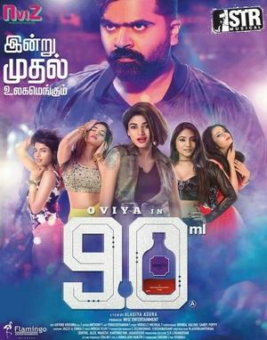 90 мл (2019)