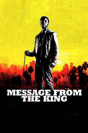 Послание от Кинга