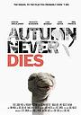 Осень никогда не умирает
