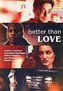 Лучше, чем любовь