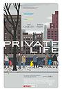 Приватне життя