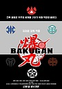 Bakugan: Battle Force