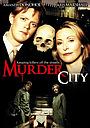 Город убийств