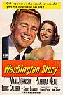 Вашингтонская история