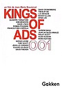 Король рекламы