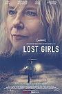 Зниклі дівчата