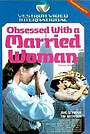 Без ума от замужней дамы