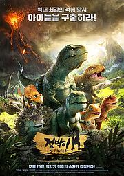 Тарбозавр 3D: Новый рай