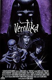 Веротика