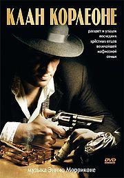 Клан Корлеоне
