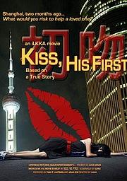 Его первый поцелуй