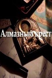 Откровенная Сцена С Анастасией Макеевой – Правило Лабиринта: Плацента (2009)
