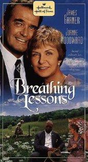 Уроки дыхания