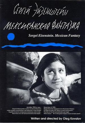 Сергей Эйзенштейн: Мексиканская фантазия