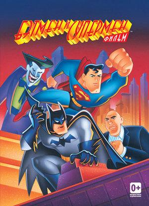 Бетмен і Супермен
