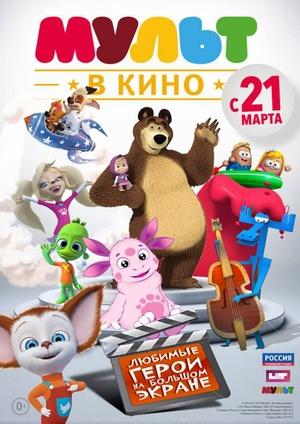 МУЛЬТ в кино №1