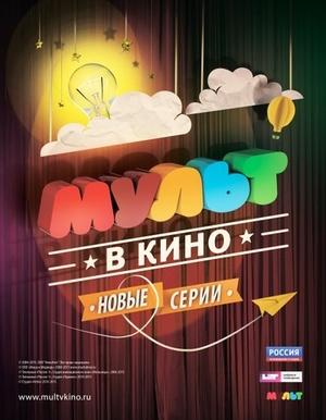 МУЛЬТ в кино №8