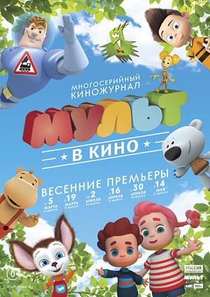 МУЛЬТ в кино №30