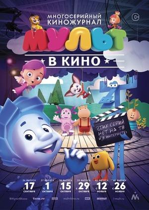 МУЛЬТ в кино №38