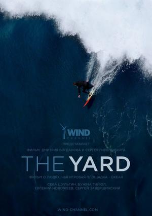 The Yard: Большая волна