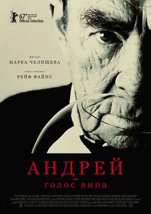 Андрей – голос вина