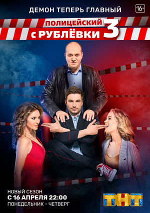 Полицейский с Рублёвки 3
