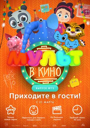 МУЛЬТ в кино №72