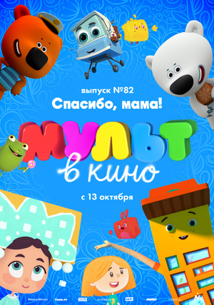 МУЛЬТ в кино №82
