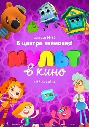 МУЛЬТ в кино №83