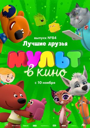 МУЛЬТ в кино №84