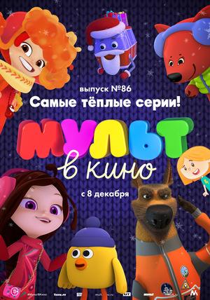 МУЛЬТ в кино №86