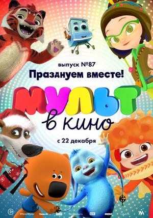 МУЛЬТ в кино №87