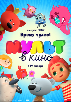 МУЛЬТ в кино №89