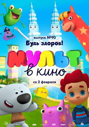 МУЛЬТ в кино №90