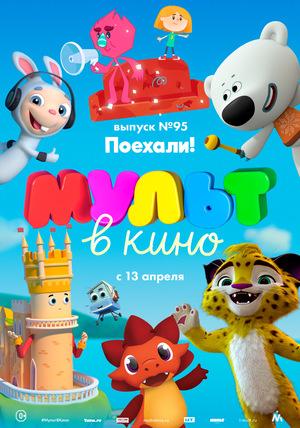 МУЛЬТ в кино №95