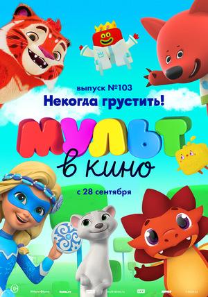 МУЛЬТ в кино №103
