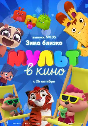МУЛЬТ в кино №105