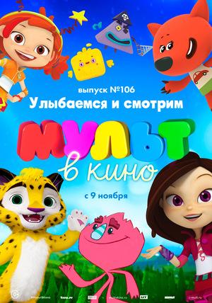 МУЛЬТ в кино №106