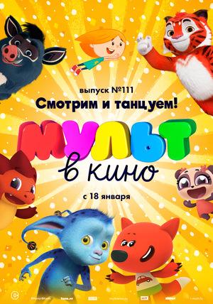 МУЛЬТ в кино №111