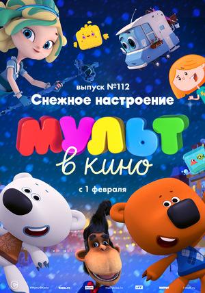 МУЛЬТ в кино №112
