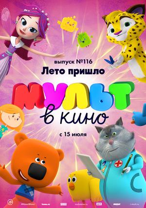 МУЛЬТ в кино №116