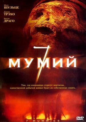 7 мумій