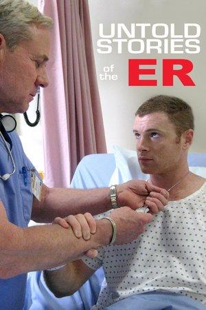 Нерассказанные истории скорой помощи