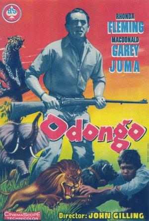 Одонго