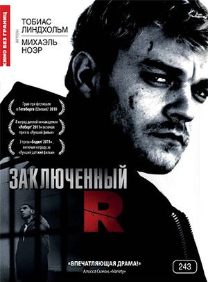 Заключенный R