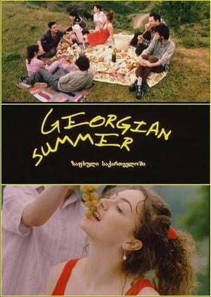 Грузинское лето