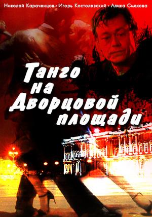 Танго на Дворцовой площади