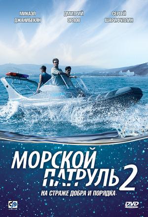 Морской патруль 2